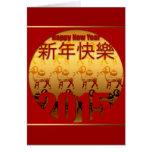 2015 ano da cabra - ano novo chinês - cartoes