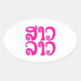 Adesivo Oval ✿ Laos/língua Laotian da senhora Lao do ✿ do Lao