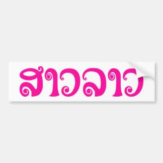 Adesivo Para Carro ✿ Laos/língua Laotian da senhora Lao do ✿ do Lao