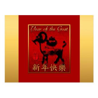 Ano chinês do cartão dos carneiros ou da cabra H