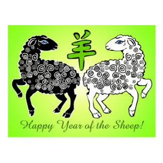 Ano feliz do verde Chartreuse dos carneiros Cartão Postal