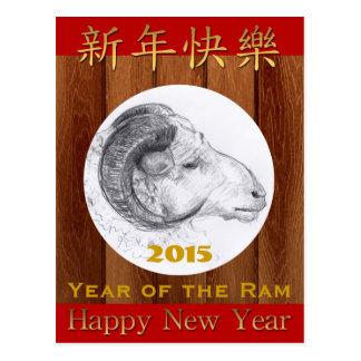 Ano novo chinês feliz da ram ou dos carneiros 2015 cartão postal