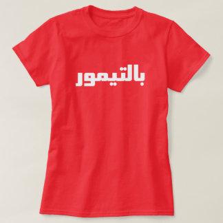 Associação persa do estudante - Baltimore Camisetas