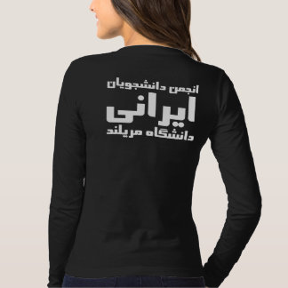 Associação persa do estudante - Baltimore T-shirt