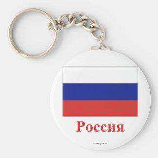 Bandeira de Rússia com nome no russo Chaveiros