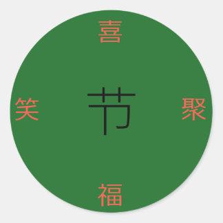 Boas festas etiqueta chinesa adesivo