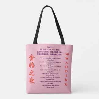 Bolsa Tote Um saco para o aniversário de casamento dourado