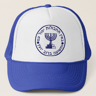 Boné Selo do logotipo de Mossad (הַמוֹסָד)