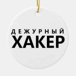 Cabouqueiro no dever - texto do russo ornamento de cerâmica redondo