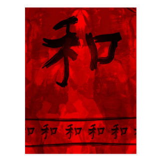 Caligrafia chinesa - harmonia cartão postal