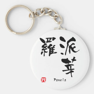 Caligrafia personalizada nome do Kanji de Pamela Chaveiros