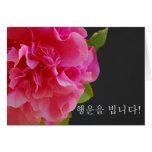 Camélia coreana do dia do aniversário cartao