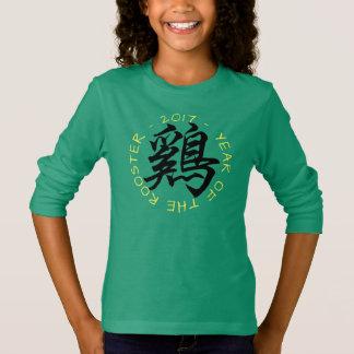 Camiseta A caligrafia 2017 chinesa do ano do galo caçoa o T