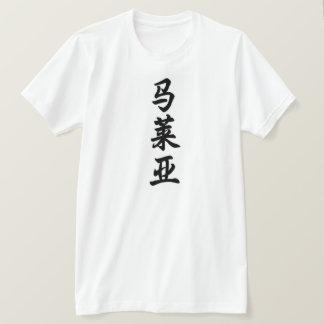 Camiseta mariah