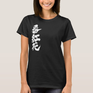 Camisetas Açafrão [do Kanji]