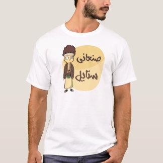 Camisetas Estilo de Sana'ani