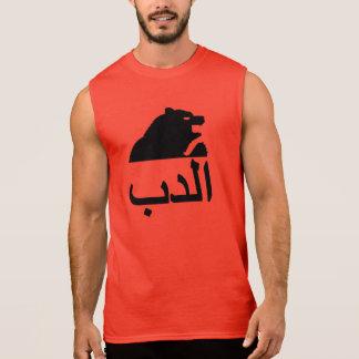Camisetas Sem Manga Urso árabe (do لدب)