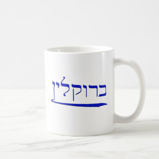 Caneca De Café Brooklyn no hebraico