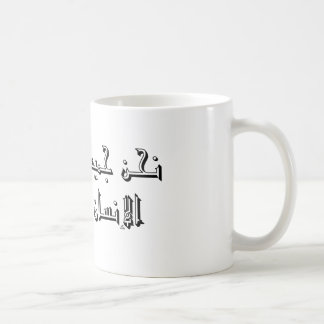 Caneca De Café Nós somos tudo humanos