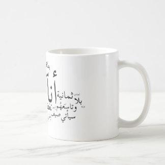 Caneca De Café Sajjil Ana Arabi