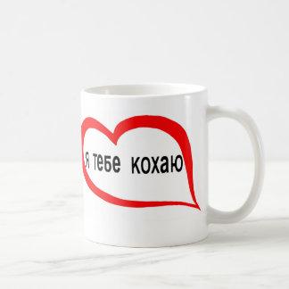 Caneca De Café Ucraniano eu te amo