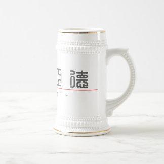 Caneca De Cerveja Nome chinês para Elliot 20568_0.pdf