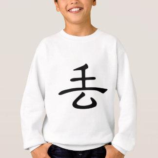 Caráter chinês: diu, significando: perder, gota t-shirts