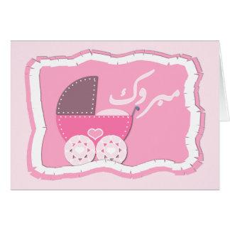 Carrinho de bebê muçulmano das felicitações de Aqi Cartão