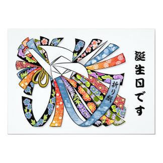 Cartão 誕生日 do feliz aniversario de papel japonês do