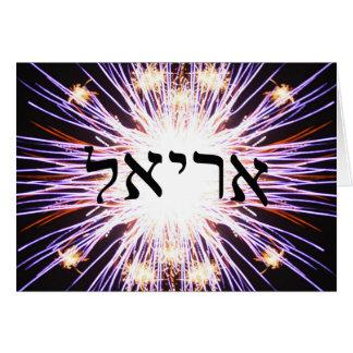 Cartão Ariel - rotulação hebréia do bloco