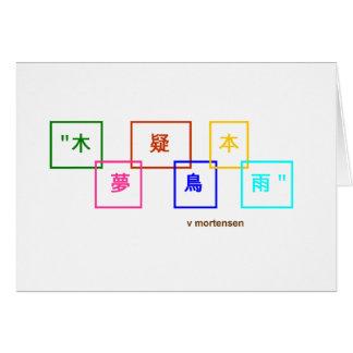 Cartão árvores, japoneses dos sonhos…