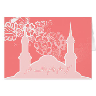 Cartão Cumprimento vermelho islâmico do kareem de Eid
