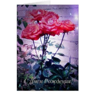 Cartão de aniversário do russo, rosas vermelhas