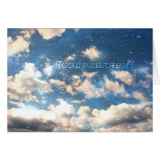 Cartão de Congrats do russo, nuvens do céu