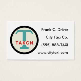 Cartão de visita do símbolo do taxista