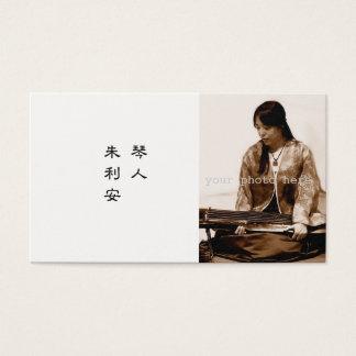Cartão De Visitas Jogador de Qin (em chinês/inglês)