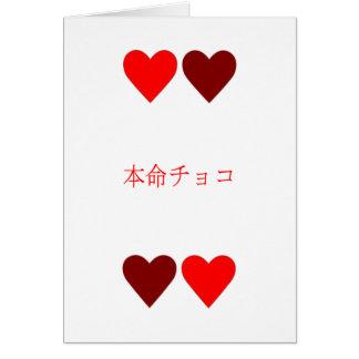 cartão do dia dos namorados de Honmei Choco do