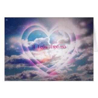 Cartão do russo eu te amo, dois corações