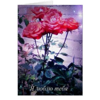Cartão do russo eu te amo, rosas vermelhas