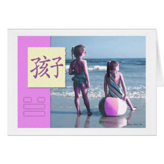 Cartão Feng Shui: Imagens de Bagua: Seascape das crianças