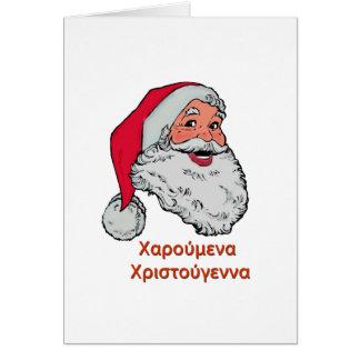 Cartão Grego Papai Noel