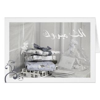 Cartão islâmico árabe das felicitações do mabrook