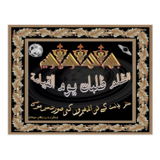Cartão islâmicos cartão postal