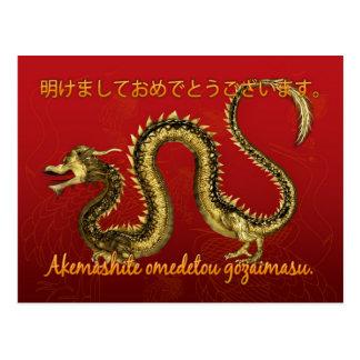 Cartão japonês do ano novo - cartão por o ano novo cartão postal
