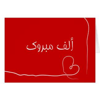 Cartão Mabrouk islâmico árabe do coração das felicitações
