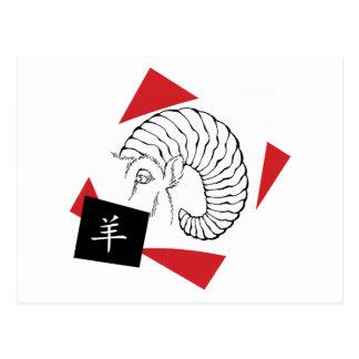 Cartão Postal Ano do símbolo da cabra da ram dos carneiros