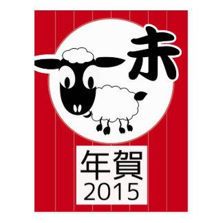 Cartão Postal Ano novo 2015 dos carneiros japoneses chineses do