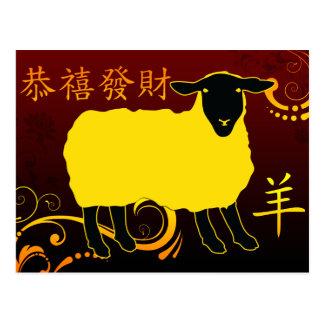 Cartão Postal ano novo chinês dos carneiros