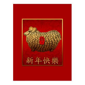 Cartão Postal Cumprimento lunar do ano novo dos carneiros da ram