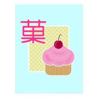 Cartão Postal Doces da cereja do cupcake de Kawaii